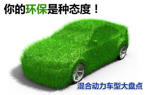 你的环保是种态度!混合动力车型大盘点