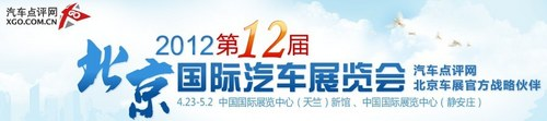 2012北京车展 劳斯莱斯新幻影II亮相