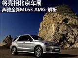 预计年内上市 奔驰全新ML63 AMG解析