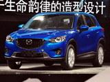 2012北京车展 马自达CX-5 SUV正式亮相