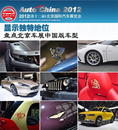 显示独特地位 盘点北京车展中国版车型