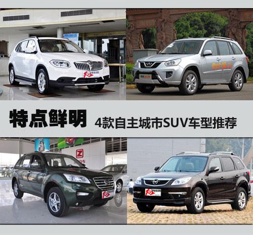 质优价廉 4款自主品牌城市SUV车型推荐