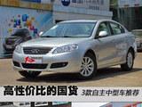 高性价比的国货 3款自主品牌中型车推荐