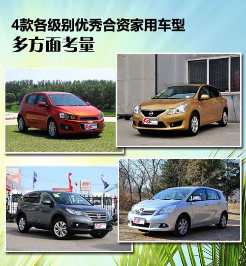 多方面考量 4款各级别优秀合资家用车型