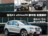 售48.7万/2.0T发动机 宝马X3入门级解析