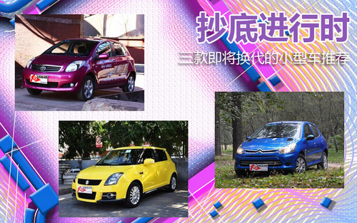 抄底进行时 三款即将换代的小型车推荐