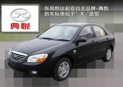 或增SUV MPV车型 东风悦达起亚新车规划全文 起亚 汽车点评高清图片