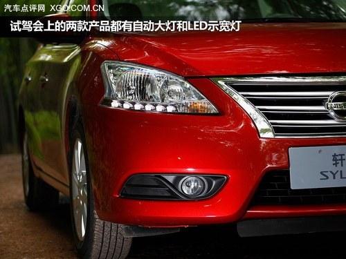 舒适为先 抢先试驾东风日产新轩逸1.8