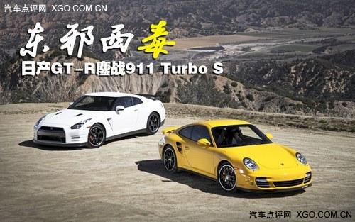 东邪西毒 日产GT-R鏖战911 Turbo S