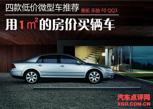用一平米的房价买辆车 四款微型车推荐