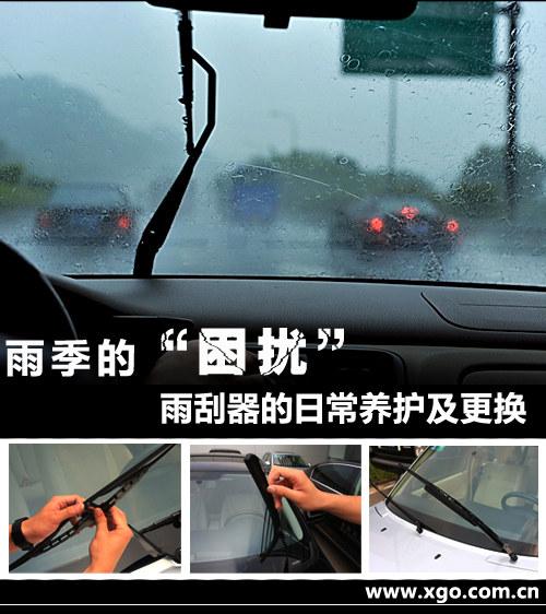 """雨季的""""困扰"""" 雨刮器的日常养护及更换"""