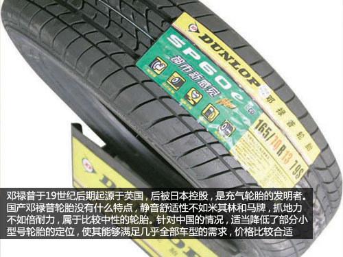汽车安全手册 冬季对轮胎的选择和养护高清图片