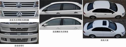 2种动力6款车型 新桑塔纳动力信息曝光