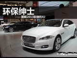 新增小排量车型 2013款捷豹XJ实拍解析