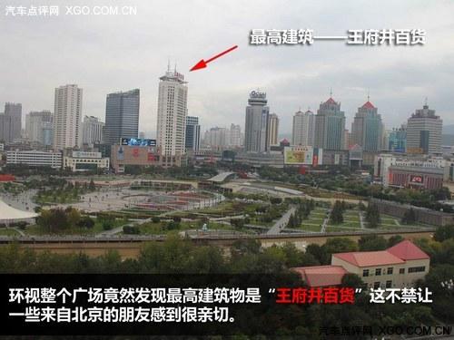 西宁市中心广场-GO旅行 瑞虎日记 上 一个节油者的自白图片