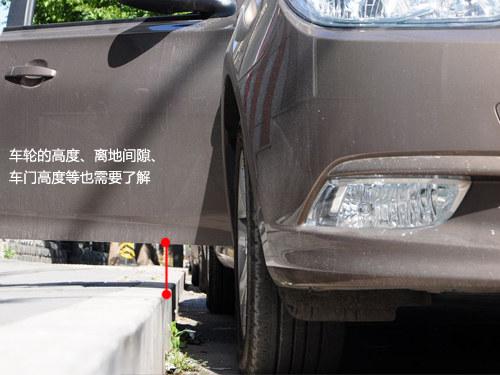 汽车安全手册:停车技巧之侧方位停车篇