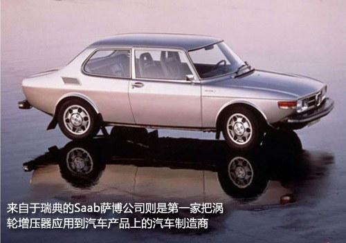 saab萨博公司则是第一家把涡轮增压器应用到汽车产品上的汽高清图片