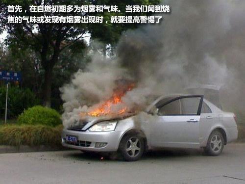 汽车安全手册: 入冬如何预防车辆自燃