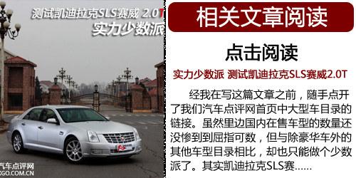 在同价位车型中,凯迪拉克sls的起售价最低,仅为38.88万元起,高清图片