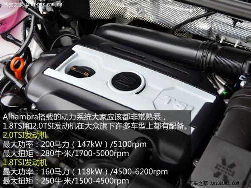 西雅特西雅特Alhambra2013款 1.8TSI 基本型
