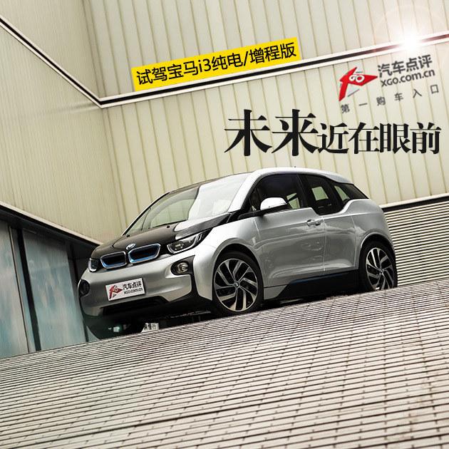 汽车今日看点评测宝马i3电动/增程版怎么样及宝马i3电动/增程版的配置如何
