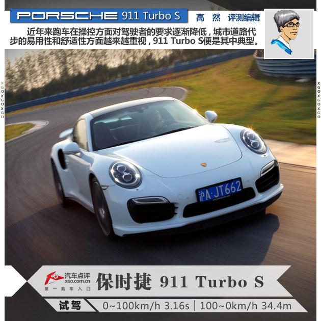 评测保时捷911 Turbo S怎么样及保时捷911 Turbo S的配置如何