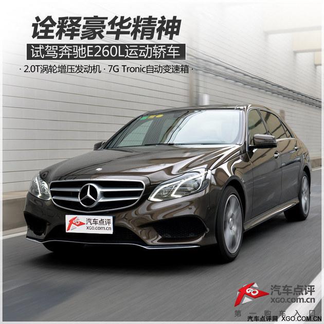 评测奔驰E260L怎么样及奔驰E260L的价格多少钱