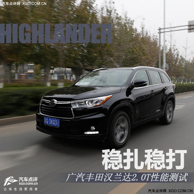 评测广汽丰田汉兰达2.0T怎么样及广汽丰田汉兰达2.0T的配置如何