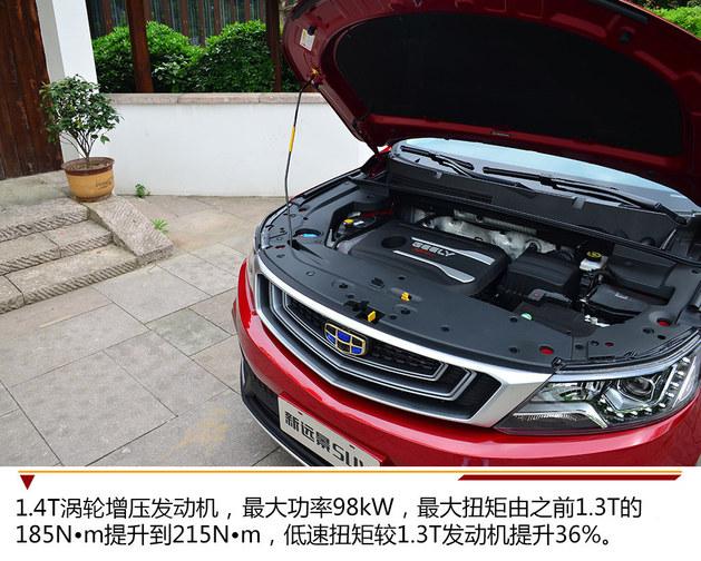 吉利新款远景SUV上市 售7.59-10.59万元