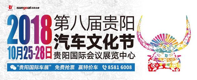 第八届贵阳汽车文化节 金秋十月大饱眼福