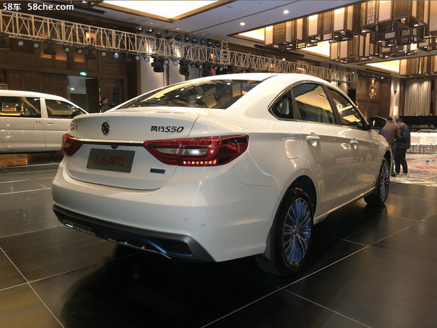 新款风行S50EV上市 补贴后12.99-14.99万