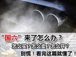解析汽车国六排放标准