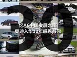忆奥迪A6中国发展之路