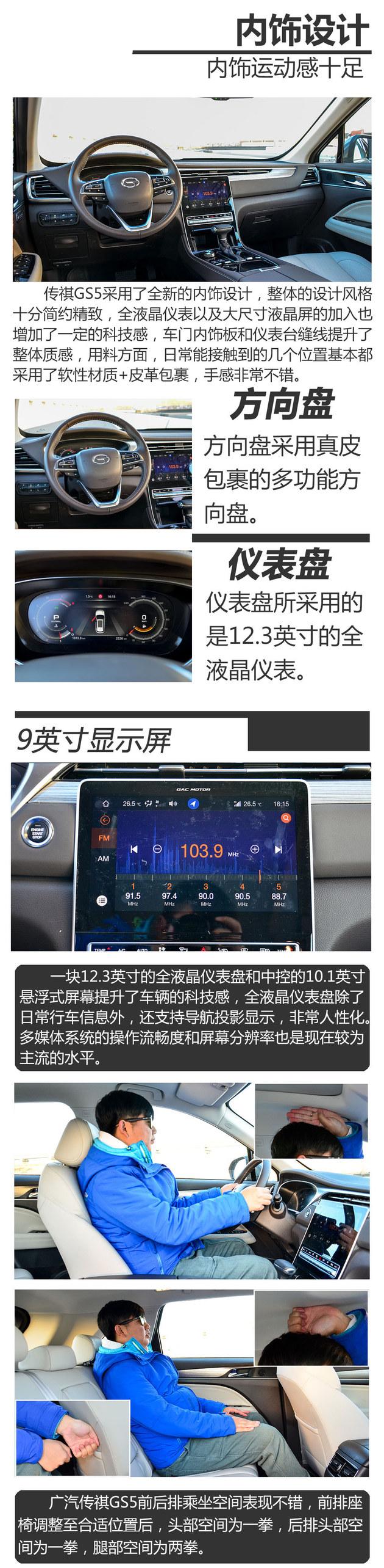 广汽传祺GS5 1.5T性能测试 质的提升