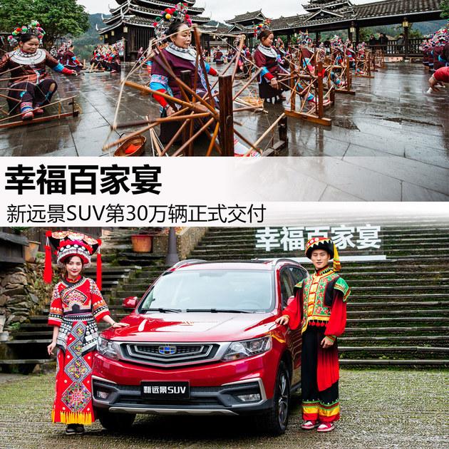 幸福百家宴 新远景SUV第30万辆正式交付