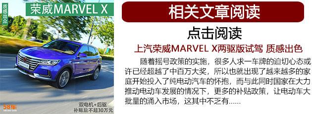 这个车叫漫威 荣威MARVEL X日常用车体验