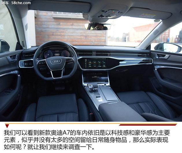 新款奥迪A7人性化调查 自驾出行好帮手