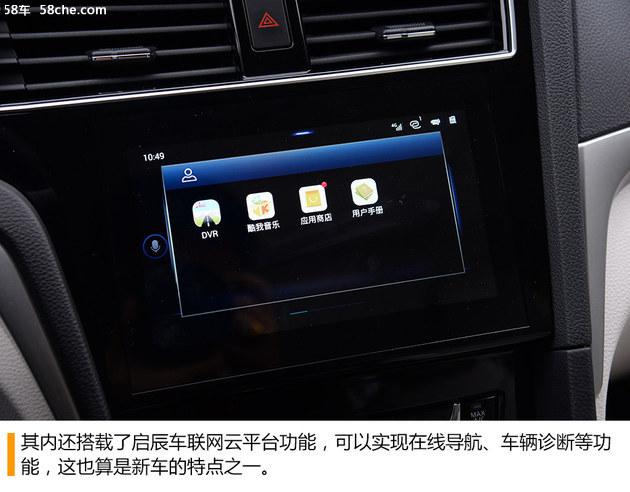 东风启辰新款D60试驾 设计不变 配置升级