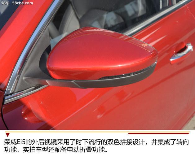 外观微调/动力升级 荣威新款Ei5到店实拍