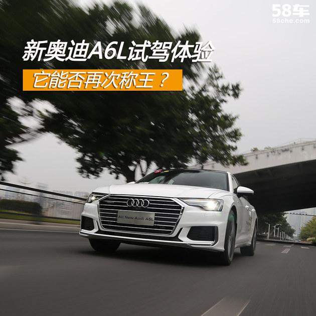 新奥迪A6L试驾体验 它能否再次称王?