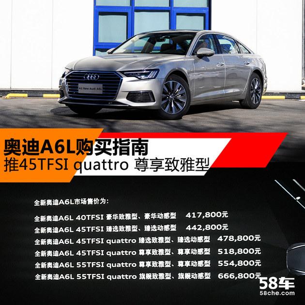 新A6L购买指南 推45TFSI quattro 尊享致雅型