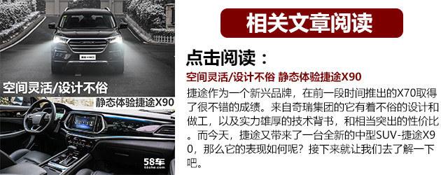 捷途X90 1.6T试驾 三种座椅布局更多选择