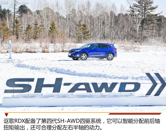 广汽讴歌RDX长白山冰雪驾驶 出弯请给油