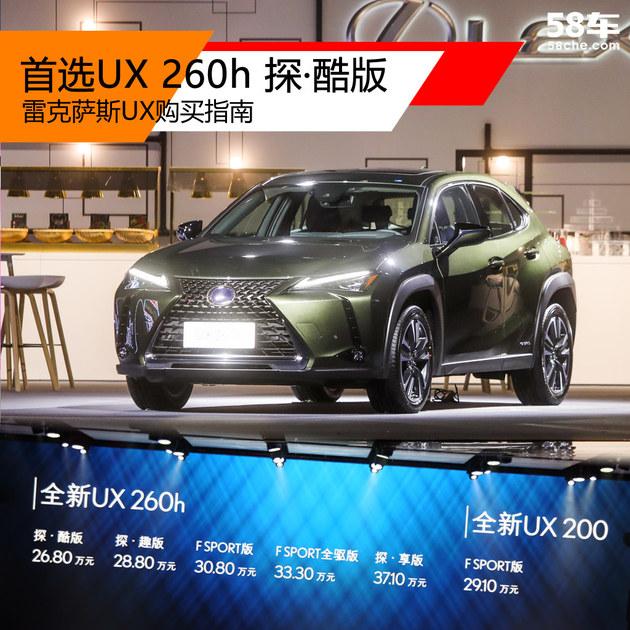 雷克萨斯UX购买指南 首选UX 260h 探·酷版