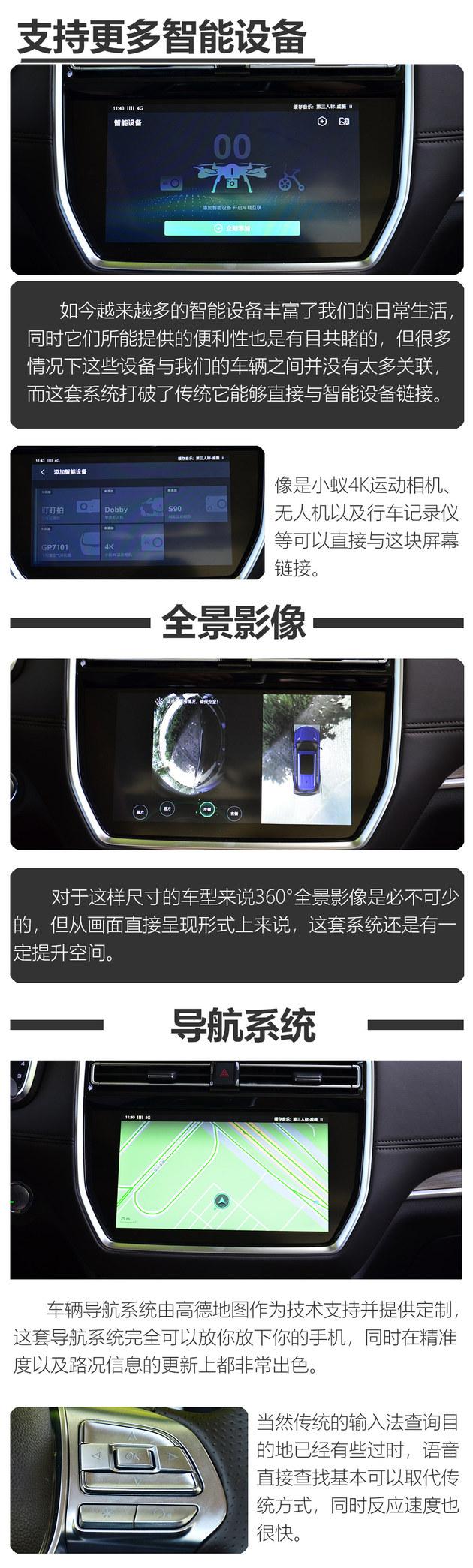 荣威RX8多媒体体验 智能大屏更炫更实用