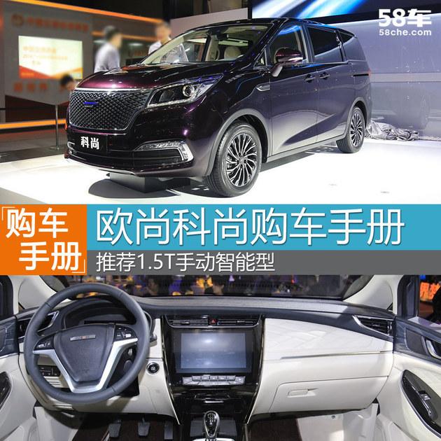 欧尚科尚购车手册 推荐1.5T手动智能型
