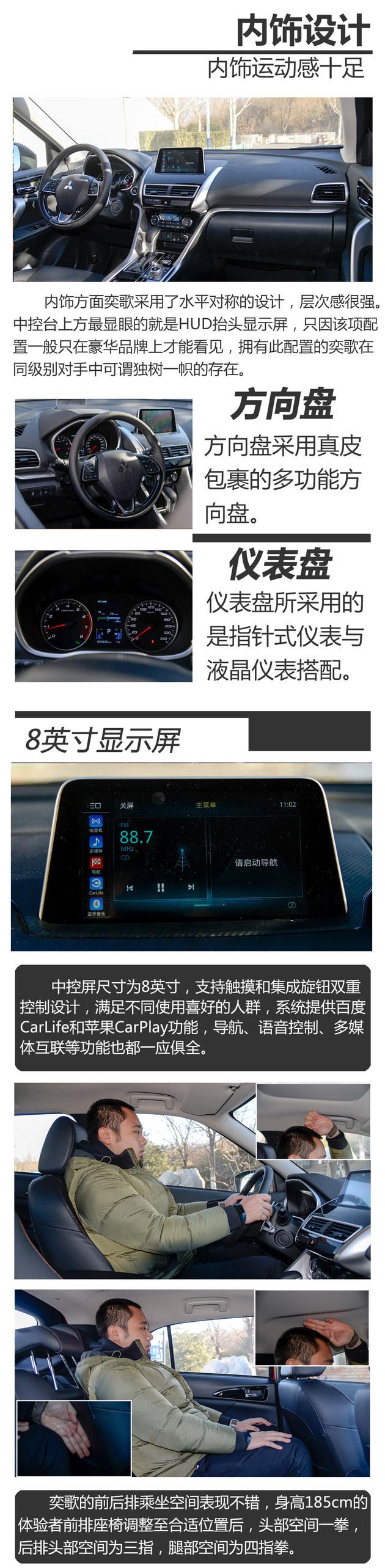 广汽三菱奕歌1.5T性能测试 操控是亮点