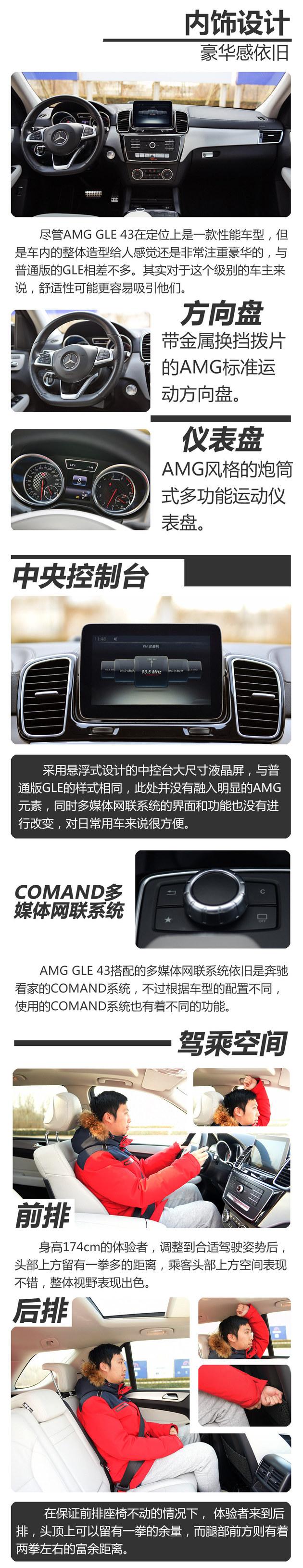 梅赛德斯-AMG GLE 43测试 最舒服的AMG
