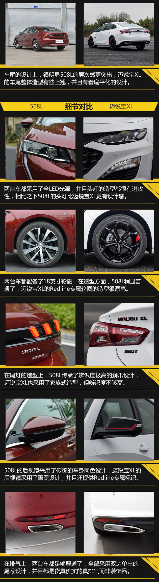 B级轿车个性之争 标致508L过招迈锐宝XL