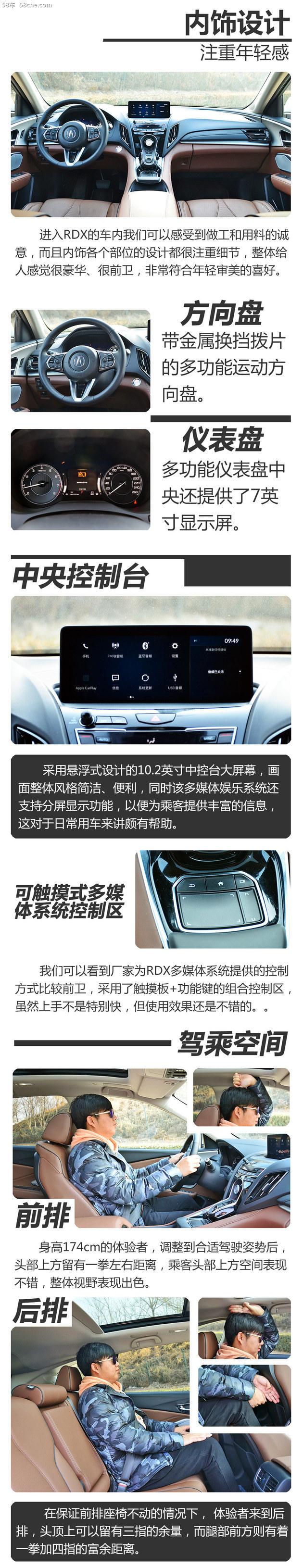 广汽讴歌RDX性能测试 操控表现给高分